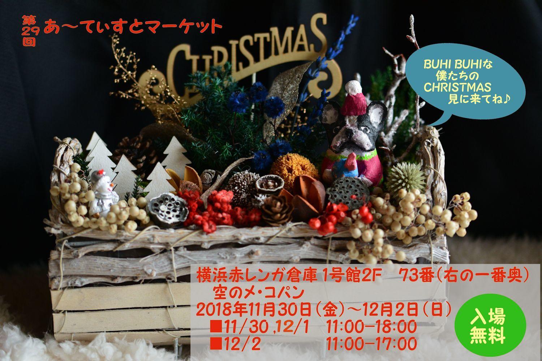 横浜赤レンガ倉庫で愛おしいBUHIグッズをいっぱい準備して空と皆さまをお待ちしております♪_b0307951_22420738.jpg