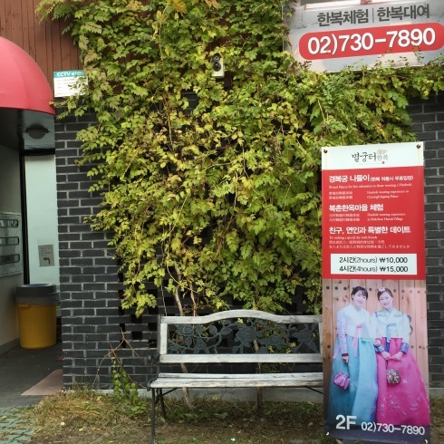 小学生連れソウル 6 「ビョルグント韓服」で雪でも楽しい韓服体験☆_f0054260_21505022.jpg