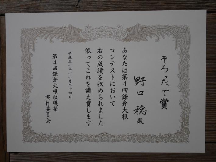 出展3本がそろったで賞受賞:第4回鎌倉大根収穫祭11・24_c0014967_09401632.jpg