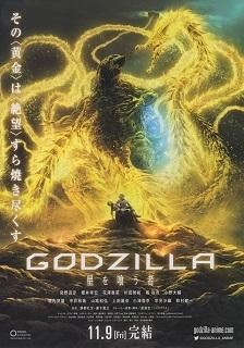 『GODZILLA/星を喰う者』(2018)_e0033570_19493491.jpg