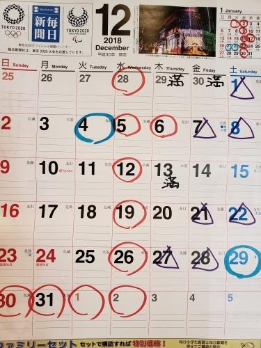 12月の休みと予約状況(夜の部)_a0310573_13320259.jpg