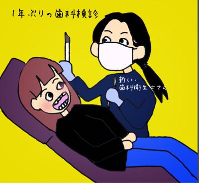 歯科のためならエンヤコラ〜♪_b0392383_20330630.jpg
