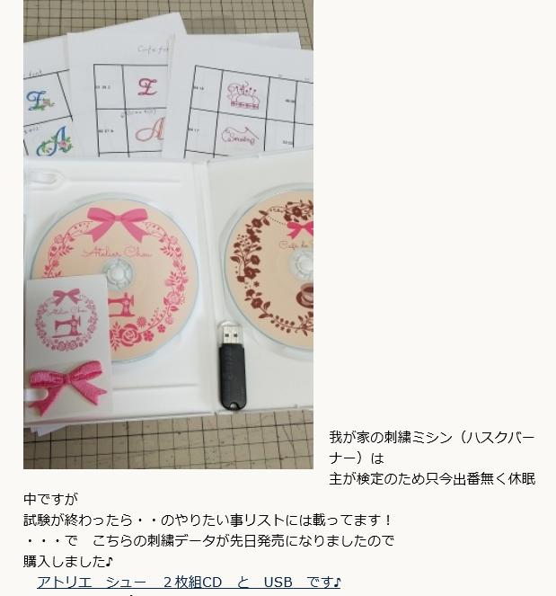 カヌレの想像刺繍♡_a0370893_23061925.png