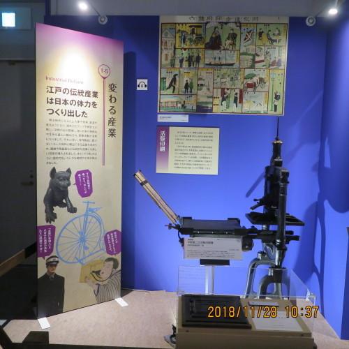 日本を変えた千の技術博 を見学 ・ 3_c0075701_19540844.jpg