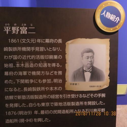 日本を変えた千の技術博 を見学 ・ 3_c0075701_20034336.jpg