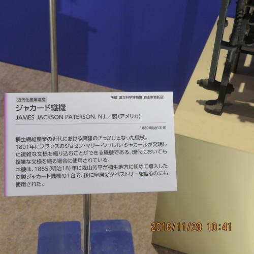 日本を変えた千の技術博 を見学 ・ 3_c0075701_20051675.jpg