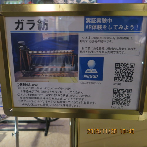 日本を変えた千の技術博 を見学 ・ 3_c0075701_20052272.jpg