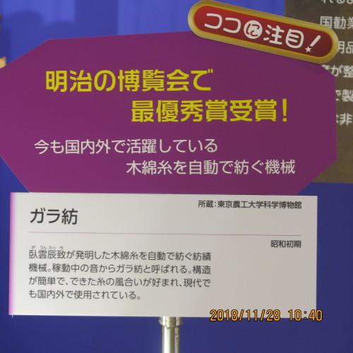 日本を変えた千の技術博 を見学 ・ 3_c0075701_20052998.jpg
