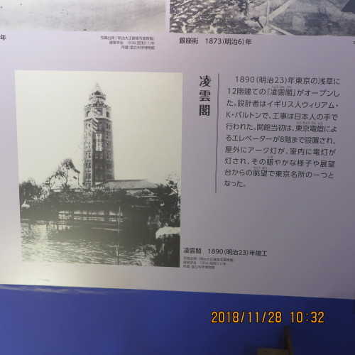 日本を変えた千の技術博 を見学 ・ 3_c0075701_21222772.jpg