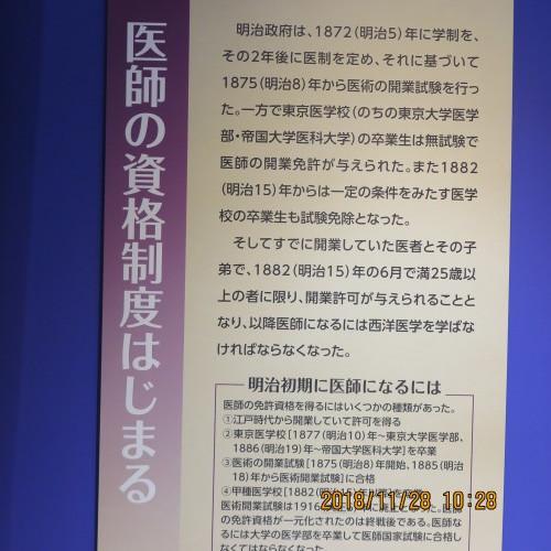 日本を変えた千の技術博 を見学 ・ 3_c0075701_21252026.jpg