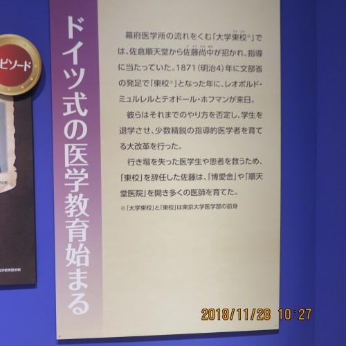 日本を変えた千の技術博 を見学 ・ 3_c0075701_21254586.jpg