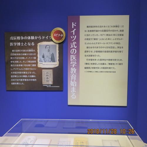日本を変えた千の技術博 を見学 ・ 3_c0075701_21254951.jpg
