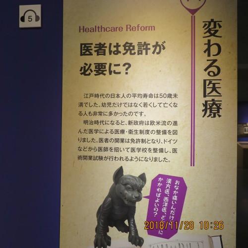 日本を変えた千の技術博 を見学 ・ 3_c0075701_21255941.jpg