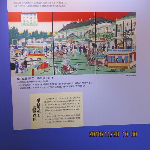 日本を変えた千の技術博 を見学 ・ 3_c0075701_21315794.jpg