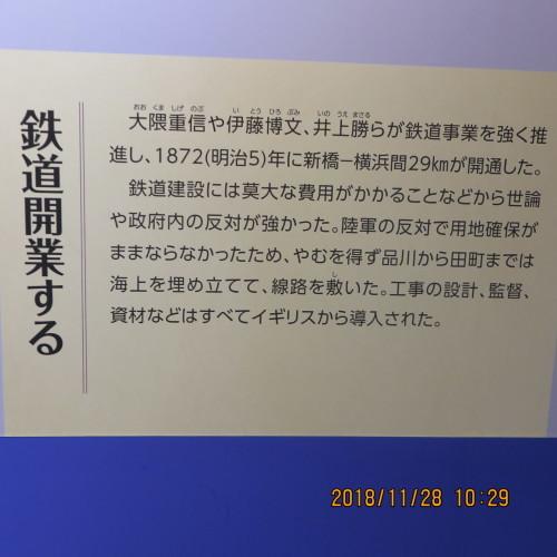 日本を変えた千の技術博 を見学 ・ 3_c0075701_21320493.jpg