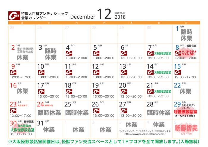 12月の特撮大百科アンテナショップ営業案内_a0180302_10364619.jpg