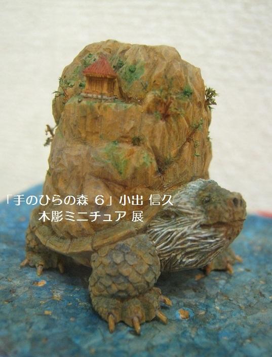 小出 信久 ミニチュア・木彫展 てのひらの森 6 その3_e0134502_16281135.jpg