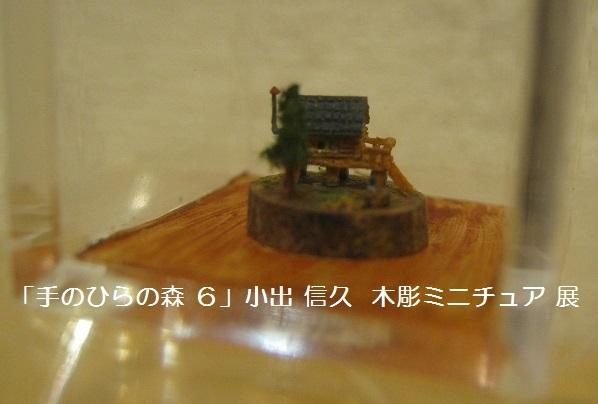 小出 信久 ミニチュア・木彫展 てのひらの森 6 その4_e0134502_16302739.jpg