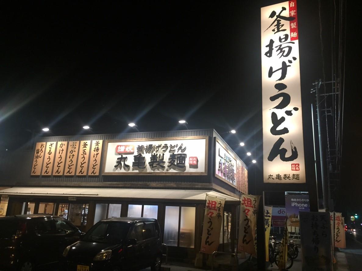 讃岐釜揚げうどん丸亀製麺 牡蠣づくし_e0115904_11523926.jpg