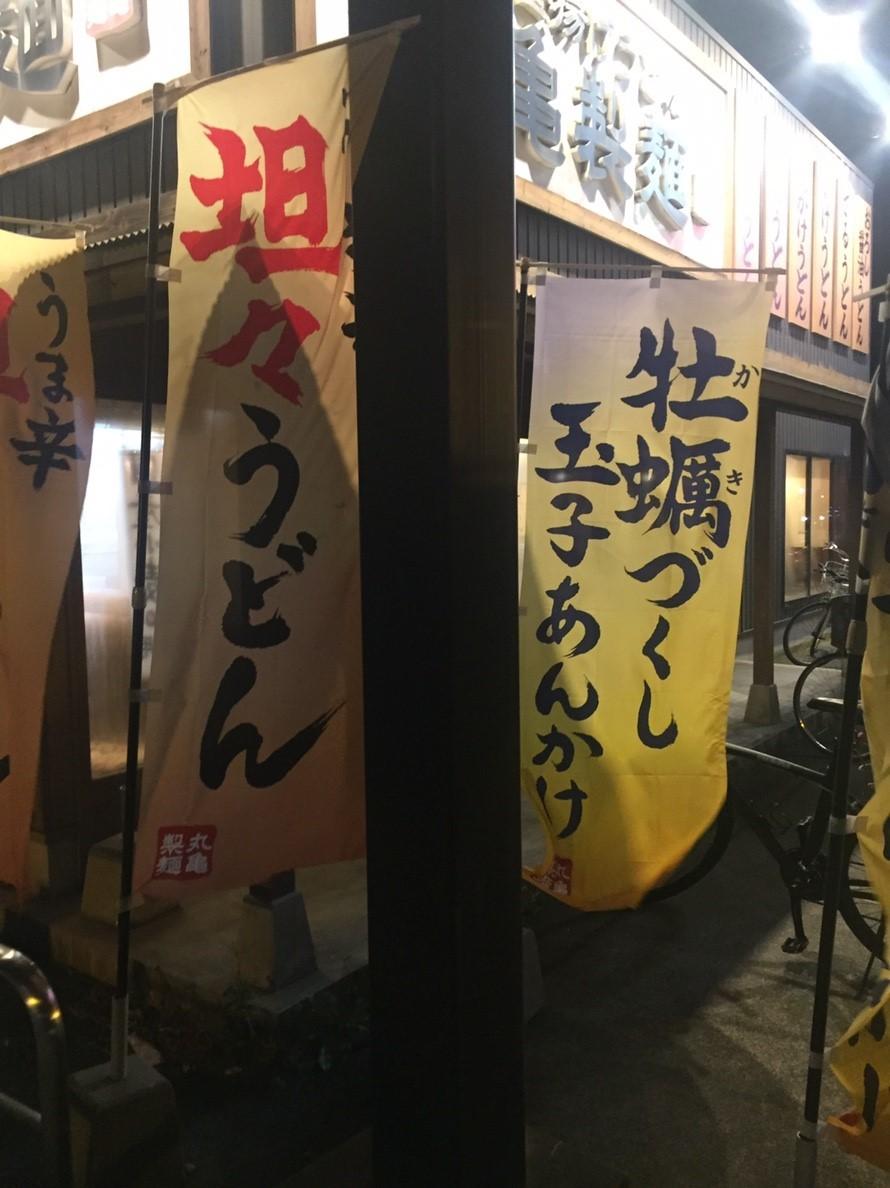 讃岐釜揚げうどん丸亀製麺 牡蠣づくし_e0115904_11544512.jpg