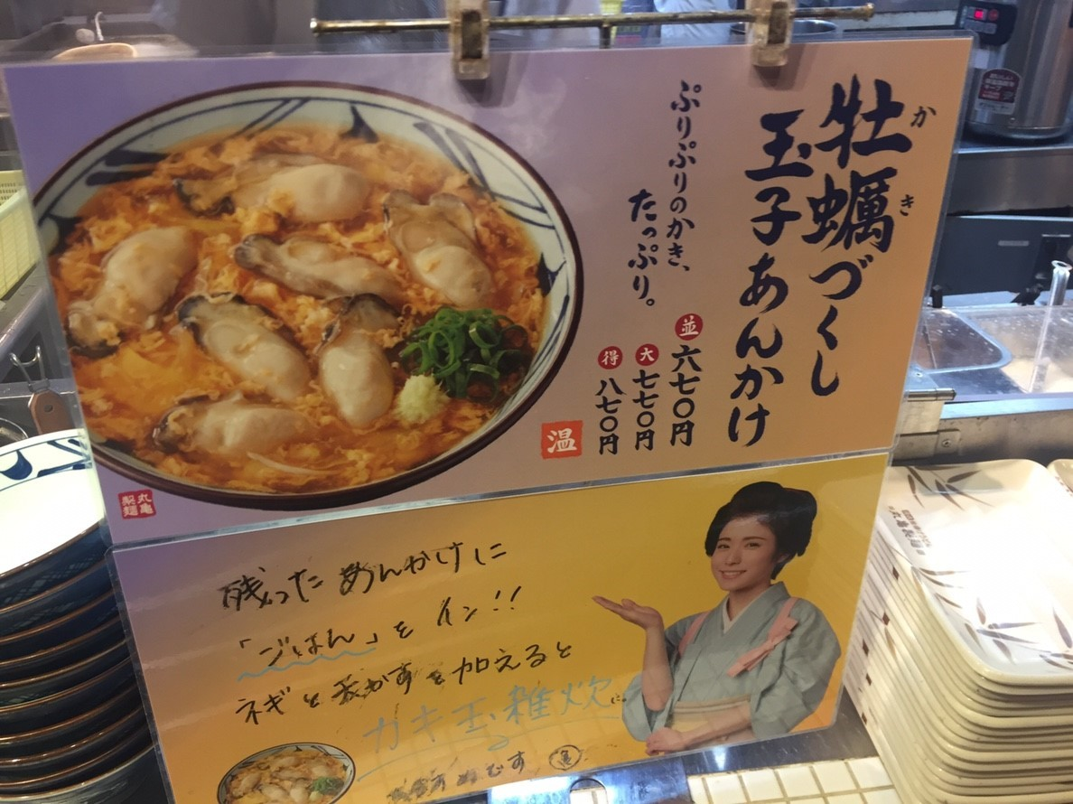 讃岐釜揚げうどん丸亀製麺 牡蠣づくし_e0115904_11544587.jpg