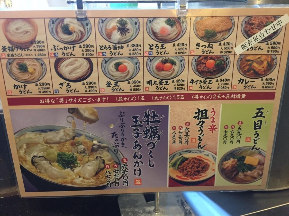 讃岐釜揚げうどん丸亀製麺 牡蠣づくし_e0115904_11544612.jpg