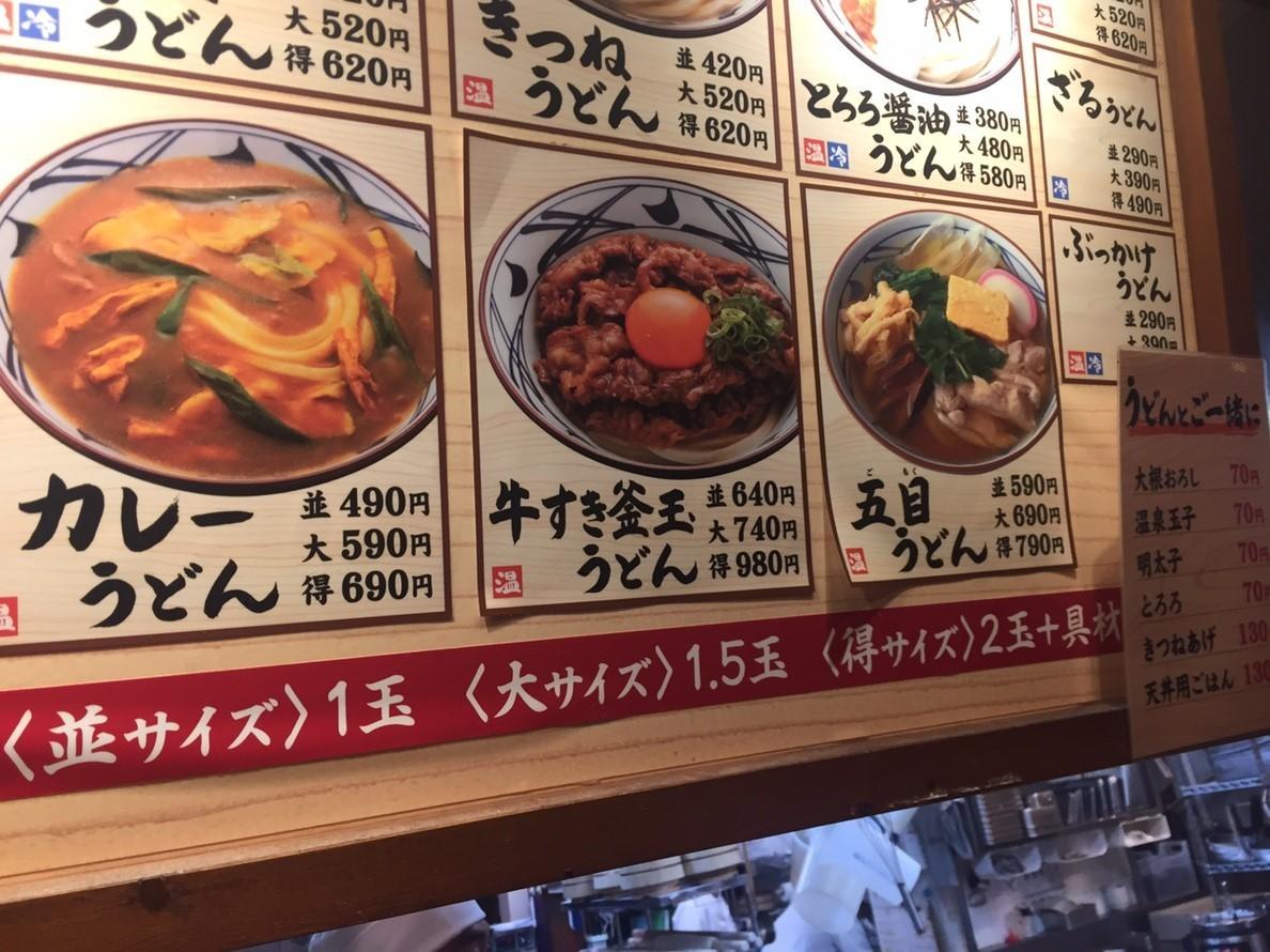 讃岐釜揚げうどん丸亀製麺 牡蠣づくし_e0115904_11544638.jpg