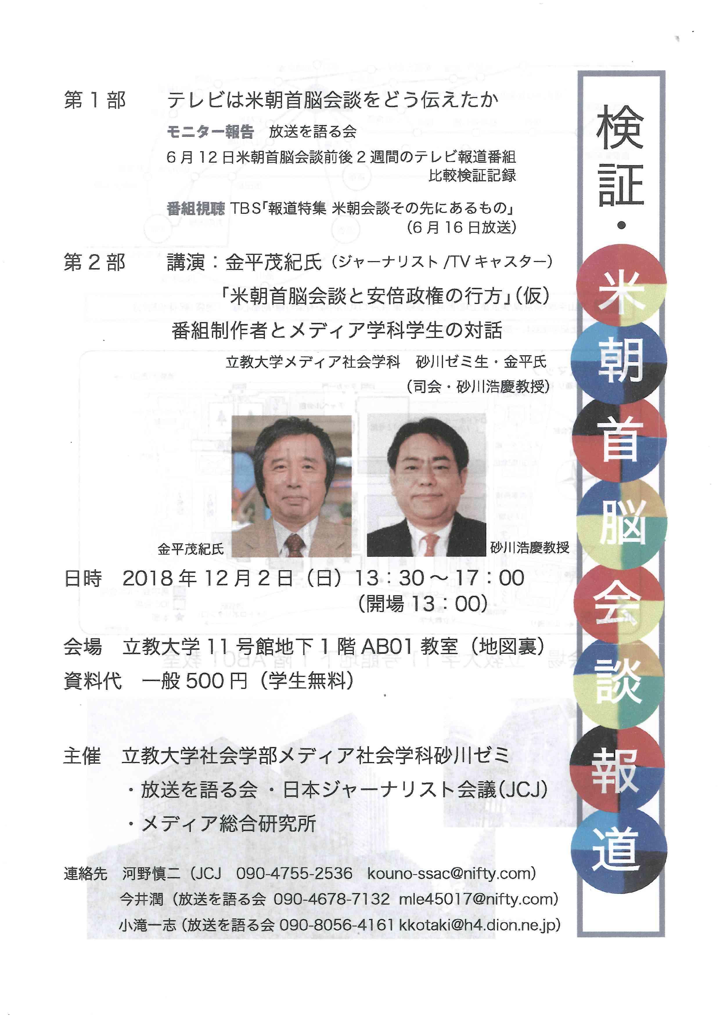 検証・米朝首脳会談報道_c0106409_16045712.jpg