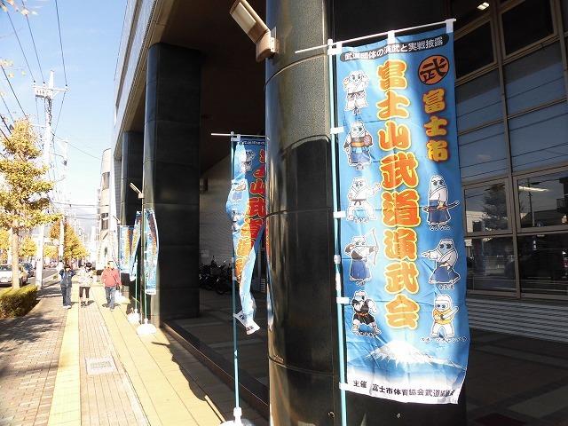 まさに集中力が「ハンパない」 「第8回 富士山武道演武会」_f0141310_07301681.jpg
