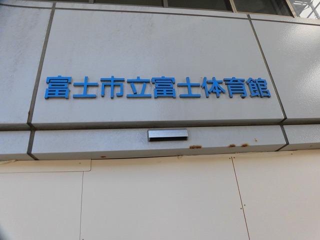 まさに集中力が「ハンパない」 「第8回 富士山武道演武会」_f0141310_07311003.jpg