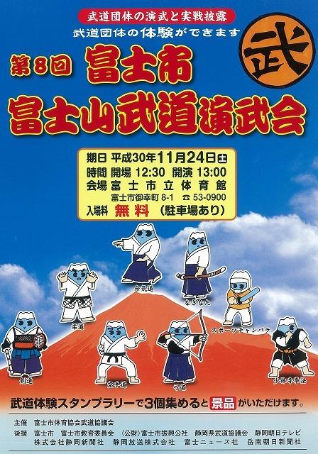 まさに集中力が「ハンパない」 「第8回 富士山武道演武会」_f0141310_07311811.jpg