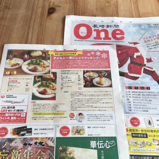 長崎新聞One掲載されました。_f0179713_18040825.jpg