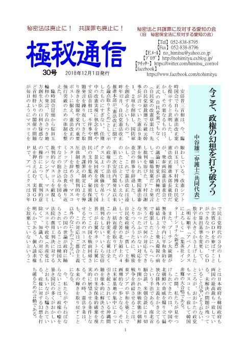 「秘密法と共謀罪に反対する愛知の会」ニュース「極秘通信」第30号発行 _c0241022_22290179.jpg