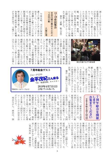 「秘密法と共謀罪に反対する愛知の会」ニュース「極秘通信」第30号発行 _c0241022_22302862.jpg
