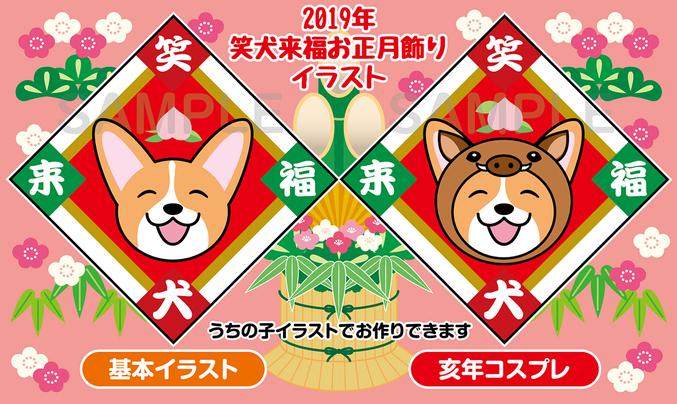 2019笑犬来福お正月飾り_d0102523_1830472.jpg