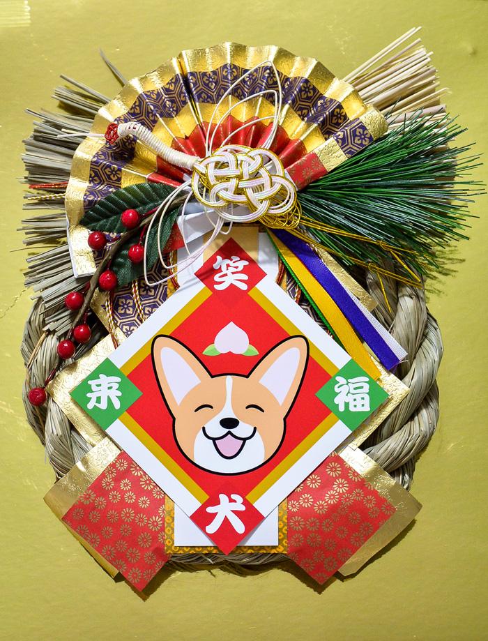 2019笑犬来福お正月飾り_d0102523_18312628.jpg