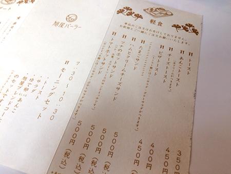 旭屋パーラー_f0097523_13594510.jpg