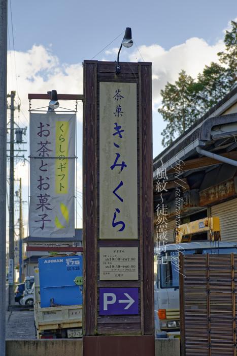 ゆるキャン△聖地巡礼 茶菓 きみくら_f0235723_16265246.jpg