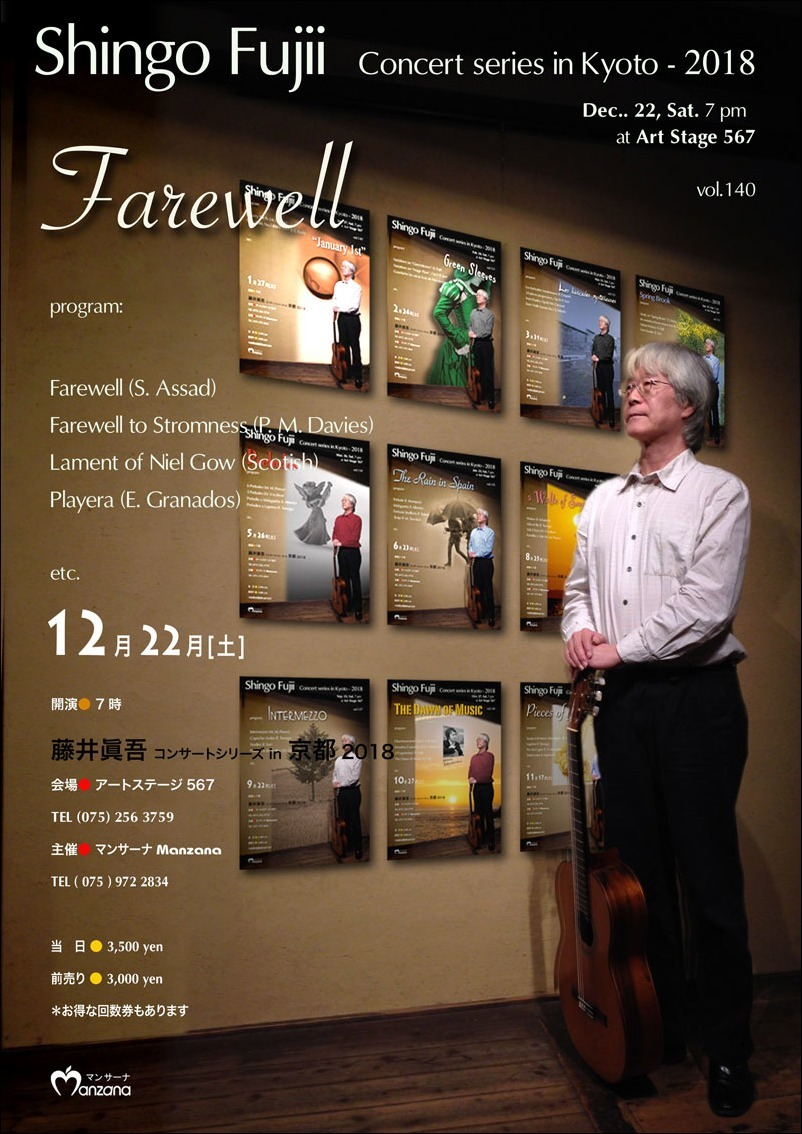 《別れ Farewell 》プログラム_e0103327_17014667.jpg