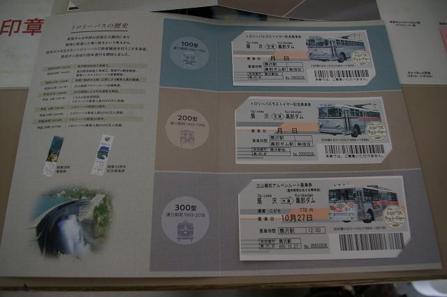 関電トンネルトロリーバスラストラン!_b0283432_23210435.jpg