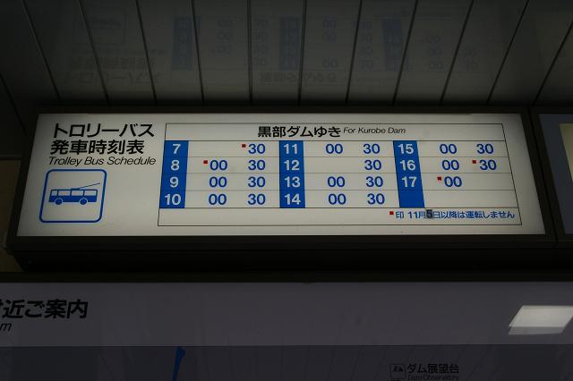 関電トンネルトロリーバスラストラン!_b0283432_23220398.jpg