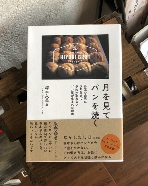 2018年11月「青と夜ノ空クルクル便」で送った本の紹介4_c0328441_15211960.jpg