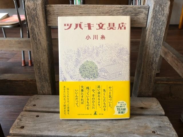 2018年11月「青と夜ノ空クルクル便」で送った本の紹介5_c0328441_17473378.jpg