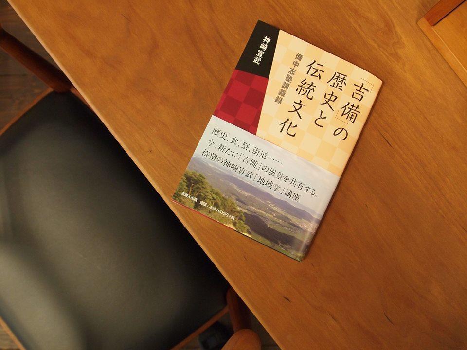 『「吉備」の歴史と伝統文化』 著:神崎宣武 氏_b0211845_09400433.jpg