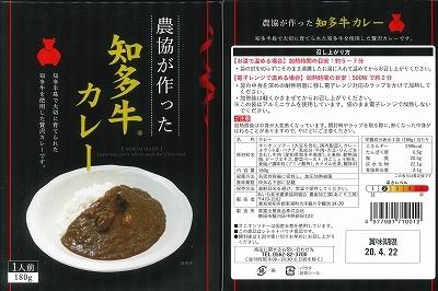 「知多牛カレー」12月より販売開始_c0141652_10522481.jpg
