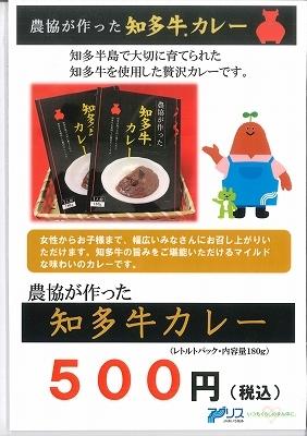 「知多牛カレー」12月より販売開始_c0141652_10522827.jpg