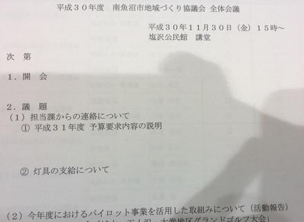 全体会議 in 塩沢公民館_a0346455_15351822.jpeg
