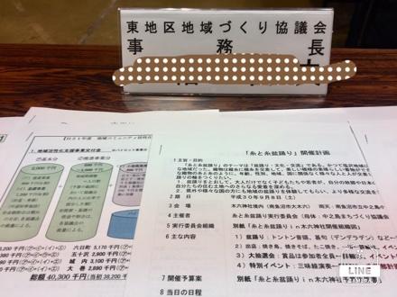 全体会議 in 塩沢公民館_a0346455_15381048.jpeg