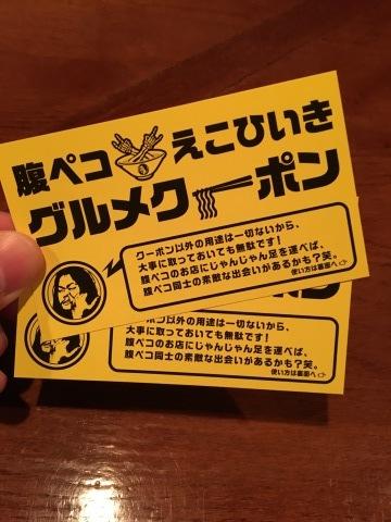 腹ペコえこひいきグルメクーポン取扱店_f0082056_20342291.jpg