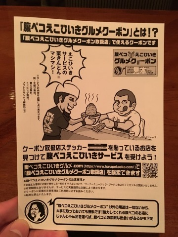腹ペコえこひいきグルメクーポン取扱店_f0082056_20344330.jpg